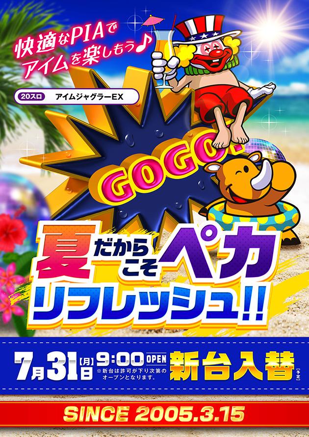 P花の慶次〜蓮_めぴこ