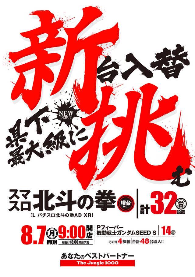 12.30 14店舗福井