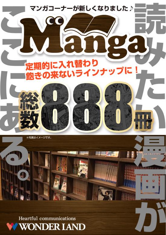 BOOK888