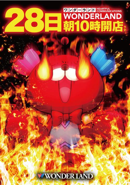 LINE1888名