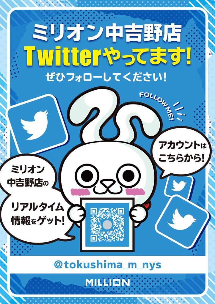 中吉野Twitter