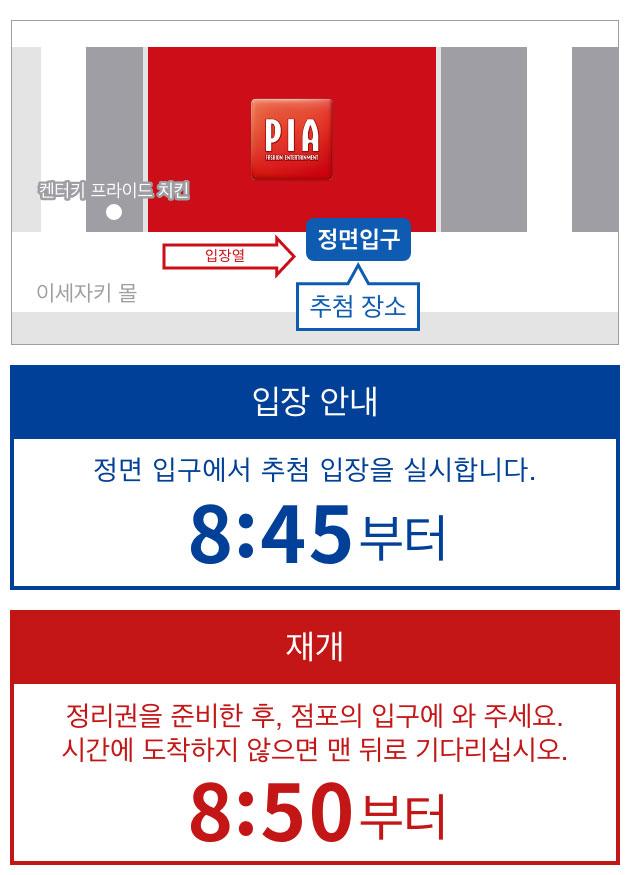LINE解禁
