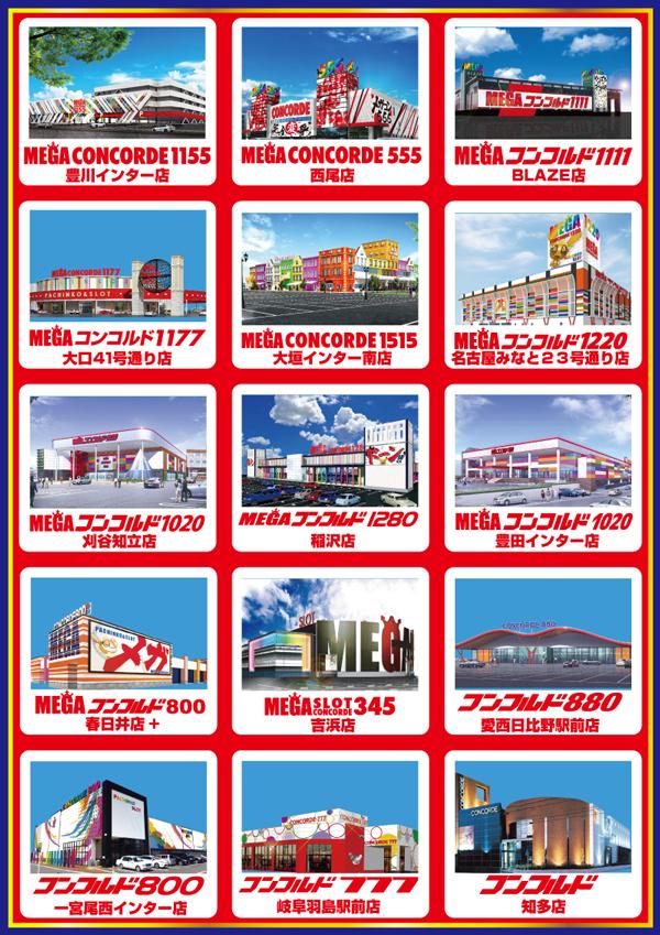 0609店内図