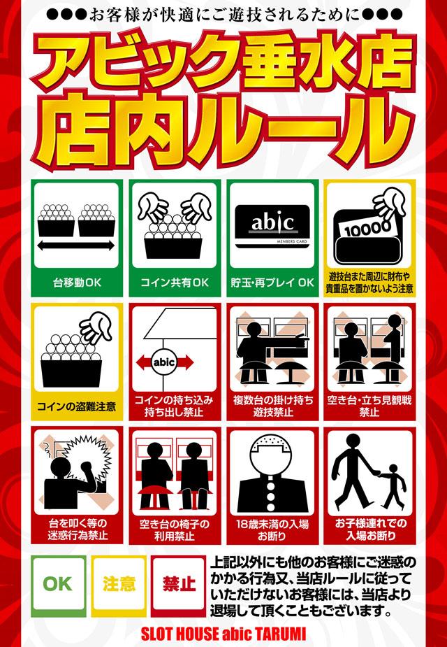■店内ハウスルール(⇒画像)