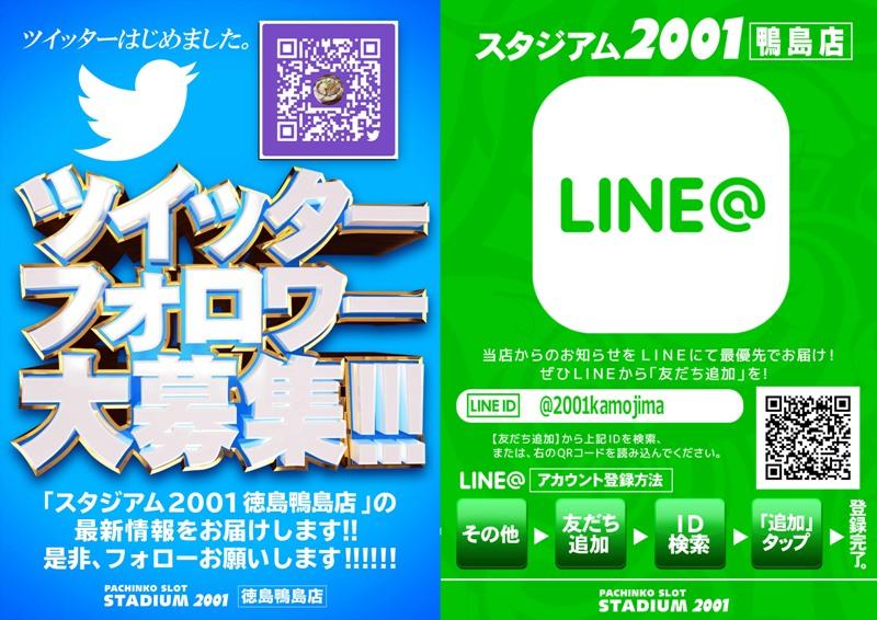 meil&LINE