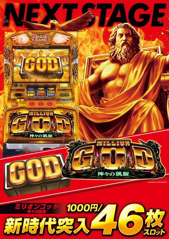 当店の設置機種のご案内☆ミリオンゴッド‐神々の凱旋‐ ☆