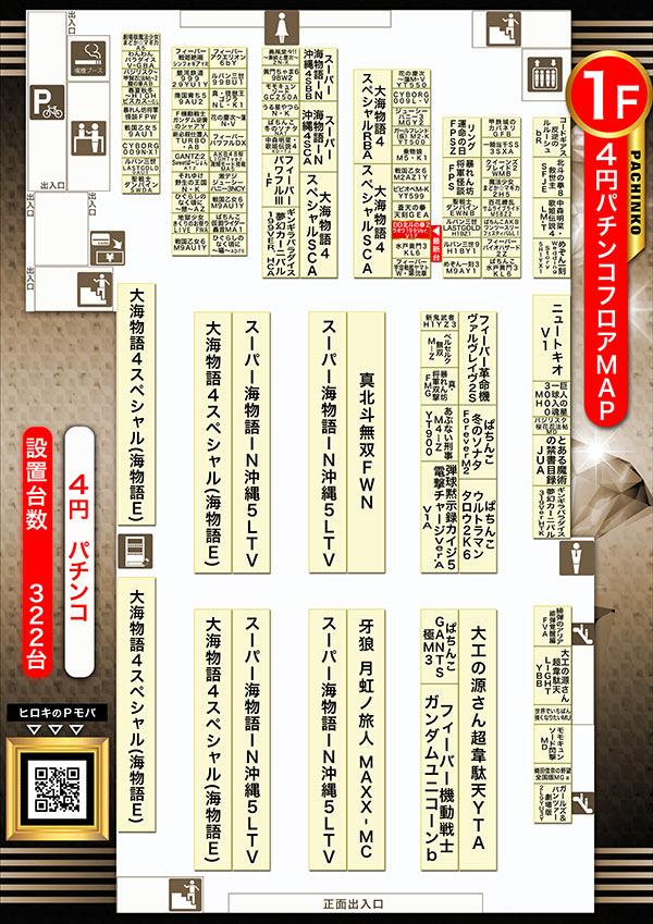 1F_新台ポスター