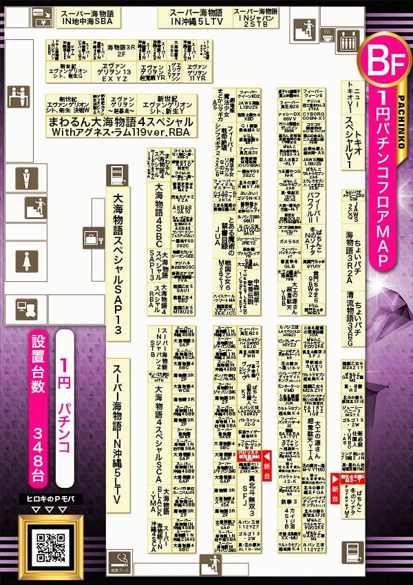 2F_新台ポスター