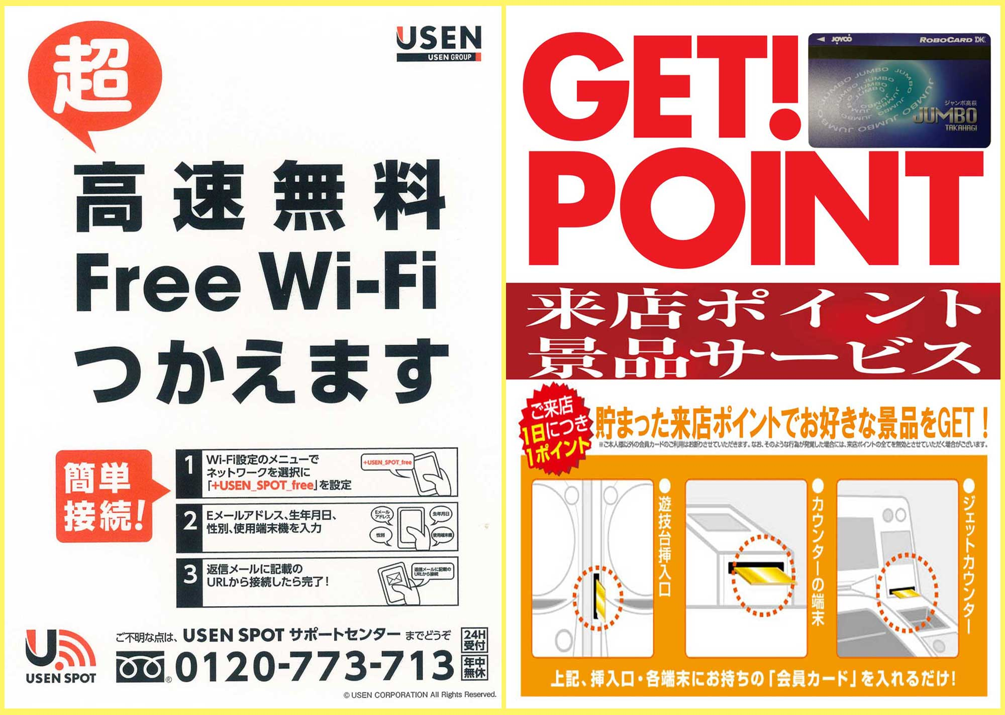 WIFI 来店ポイント