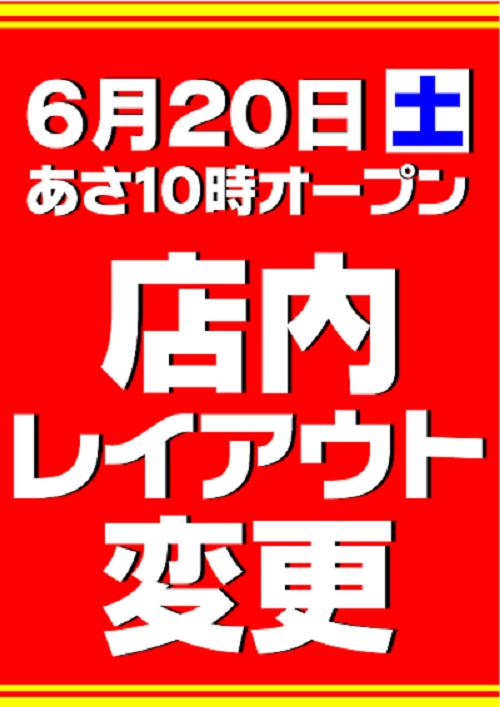 12/3 改変