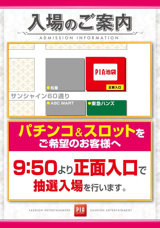 0301〜入場のご案内