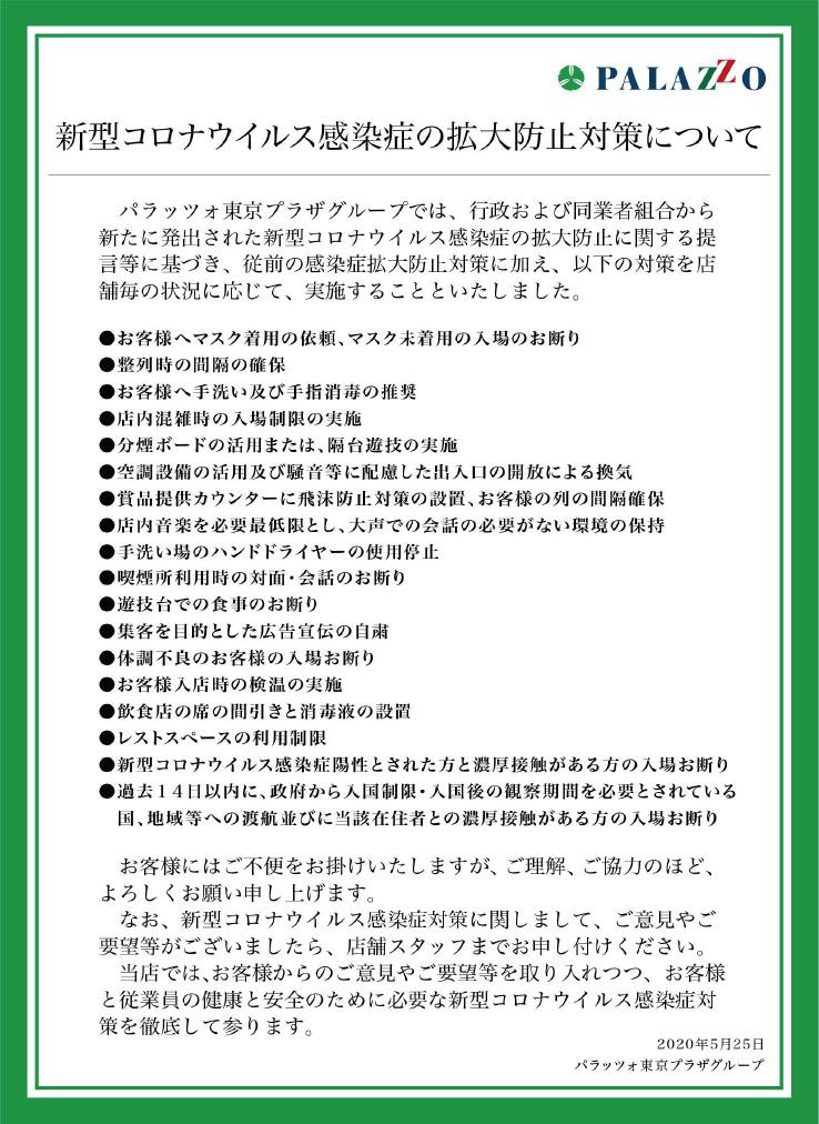 0723近日鉄拳