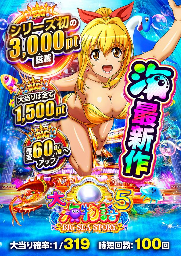 1009-10新台詳細