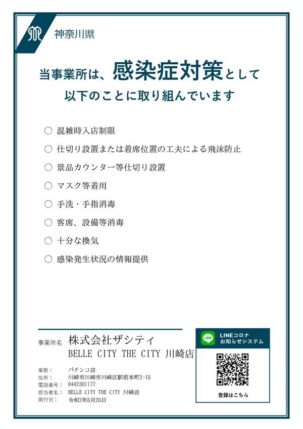 神奈川県新型コロナ対策取り組みPOP