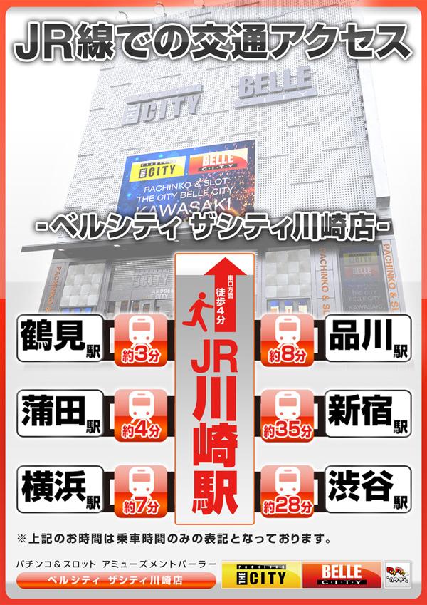 JRアクセス