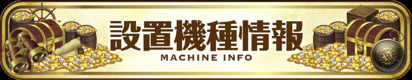 設置機種情報