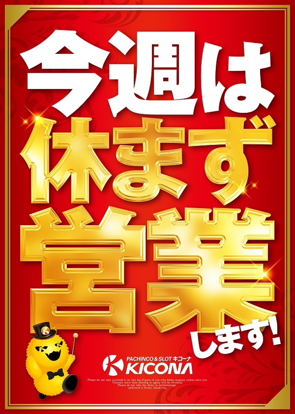 会員カード_特典紹介