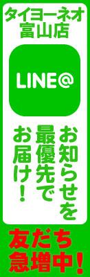 LINE♪