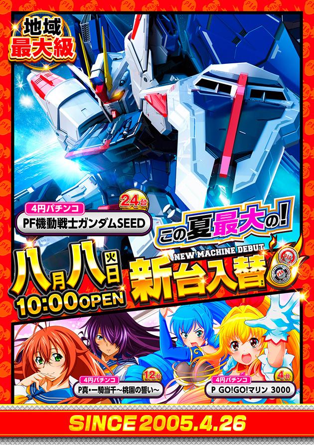聖闘士星矢シリーズ夏
