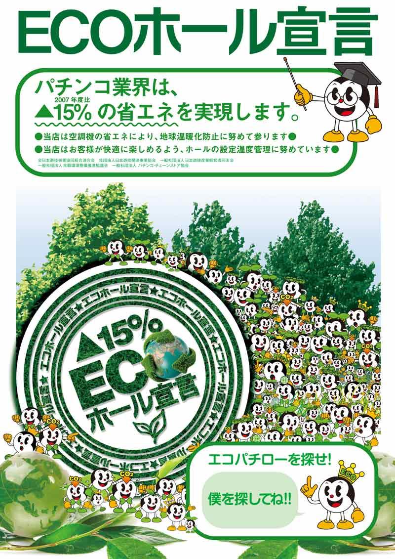 ecoホール宣言