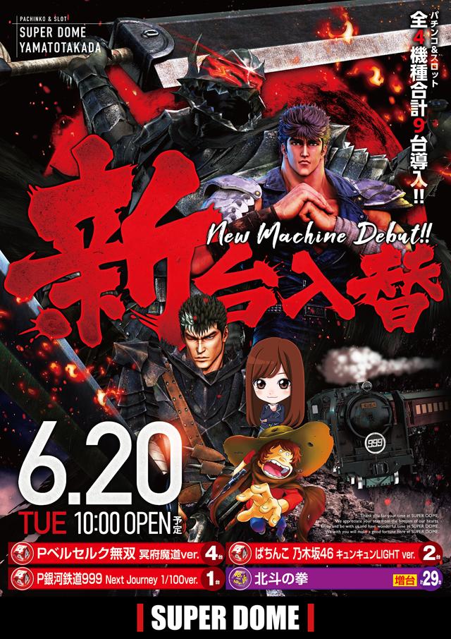 2019〜入場案内