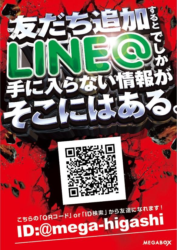 LINEお友達募集中!