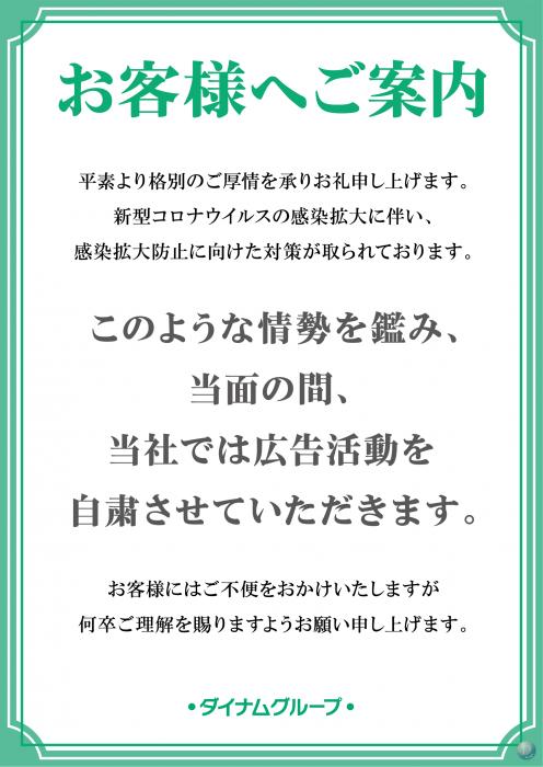2.18(火)新台入替10時開店(予定)