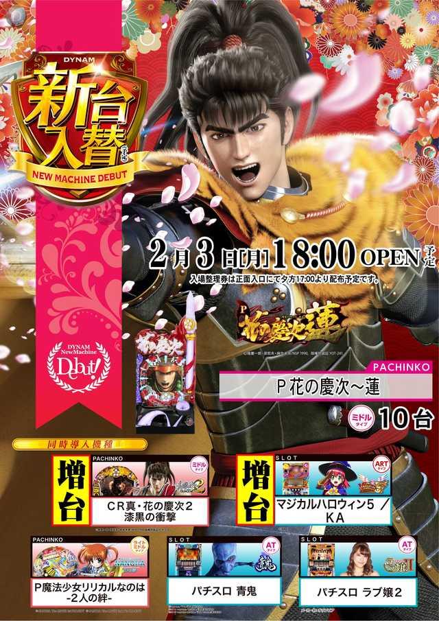2.3(月)新台入替18時開店(予定)