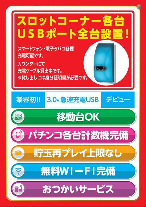 スロットコーナー各台USB