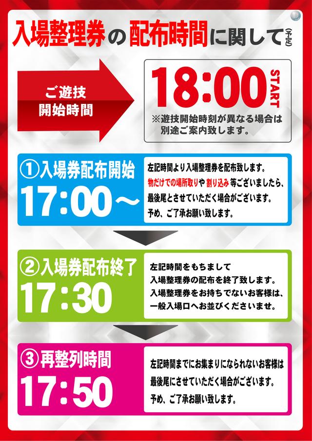 2.18(火)リニューアルオープン(予定)