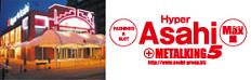 ハイパーアサヒ+メタルキング5Max館