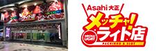 Asahiメッチャ!ライト店