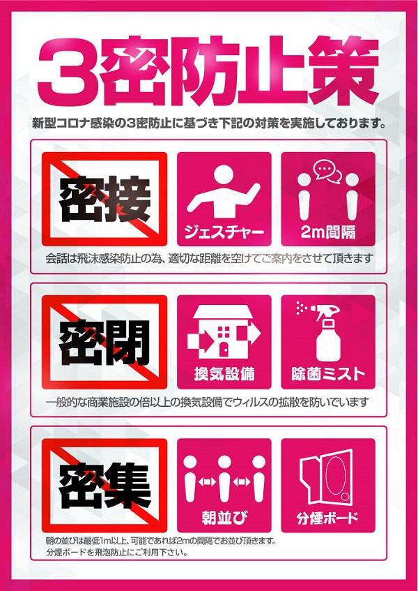 ■3密防止策■