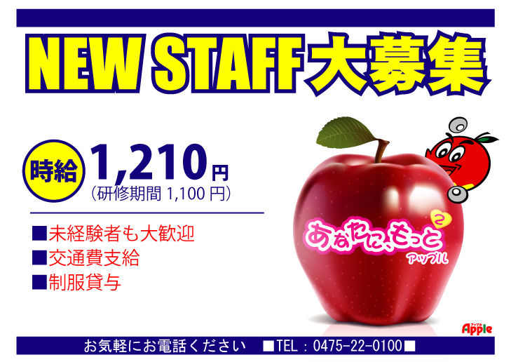 ■NEW STAFF大募集■