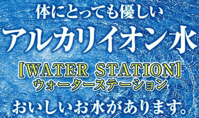 ◆おいしいお水があります「ウォーターステーション」◆