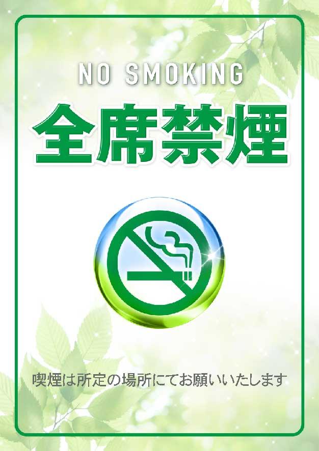 全席禁煙おタバコは所定の場所にてお願いいたします。