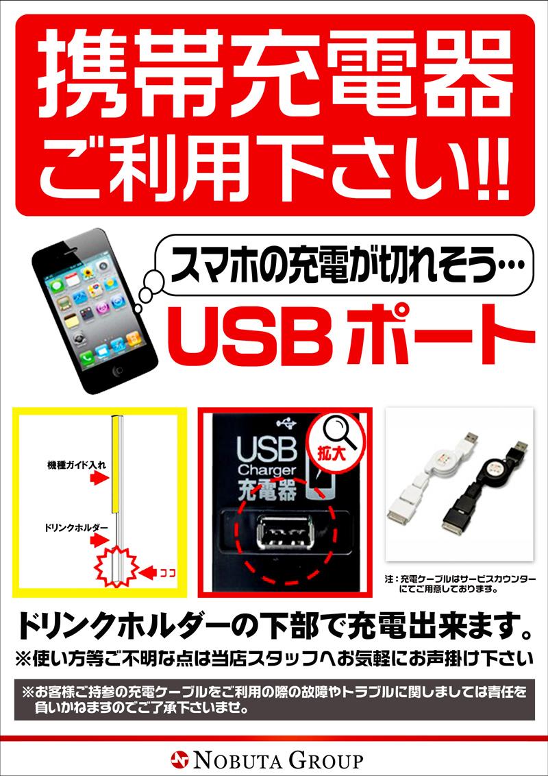 USB貸出