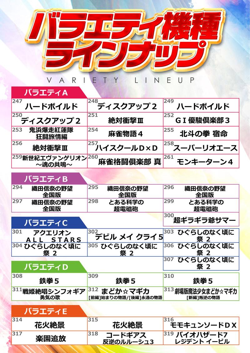 10.14 バラエティラインナップ