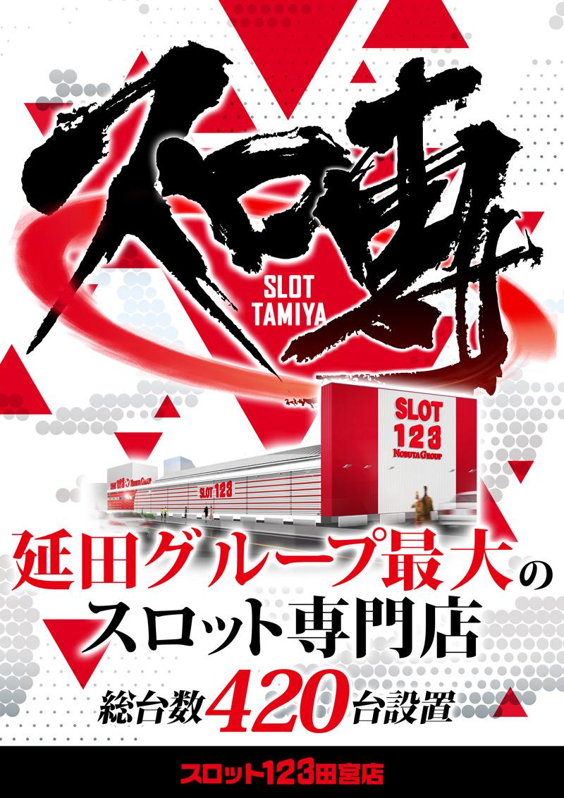 延田グループ最大のスロット専門店