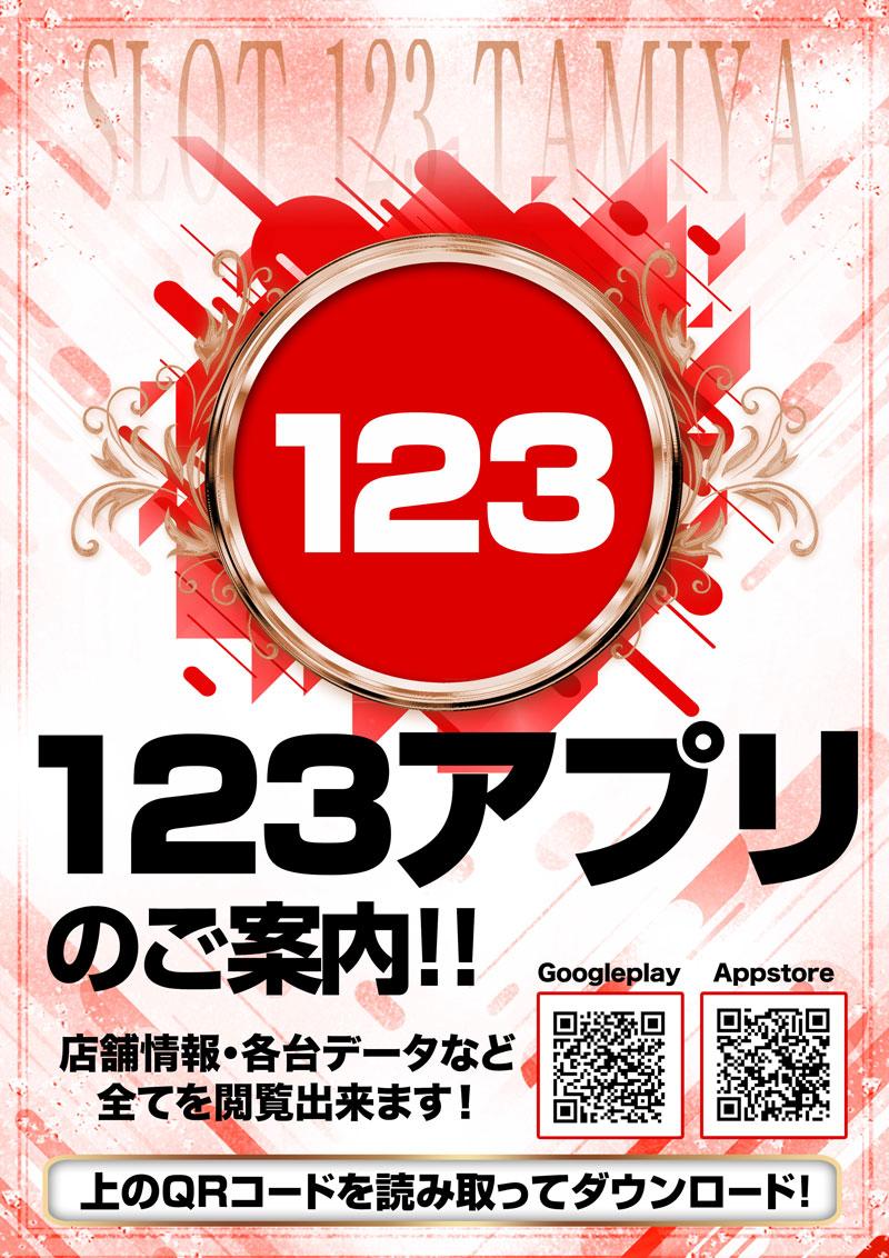 123公式アプリ