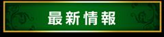 コンコルド 菊川