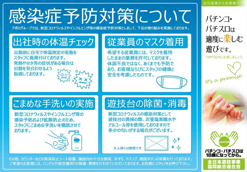 のめり込み防止 感染症予防対策