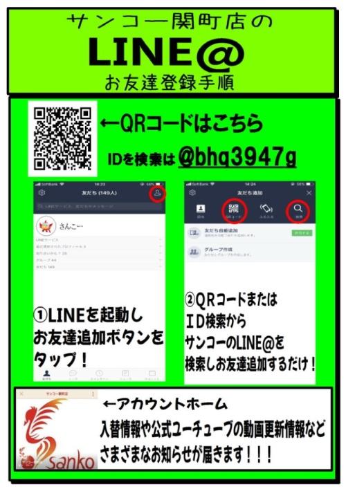 LINE@小