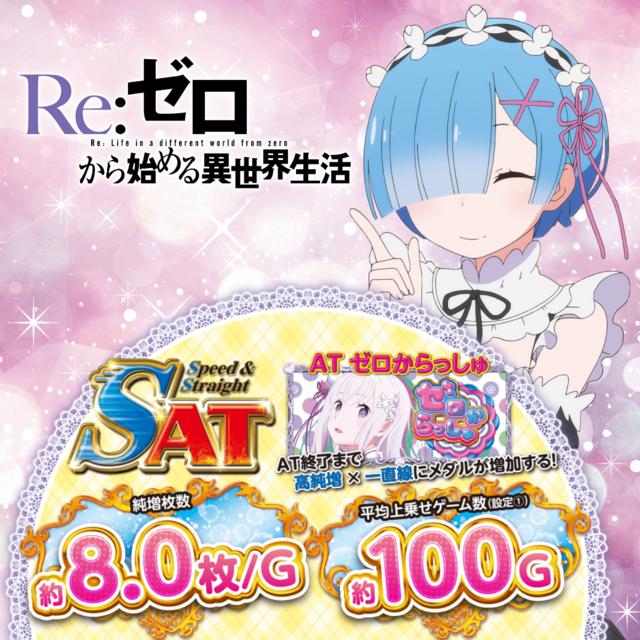 Re:ゼロ