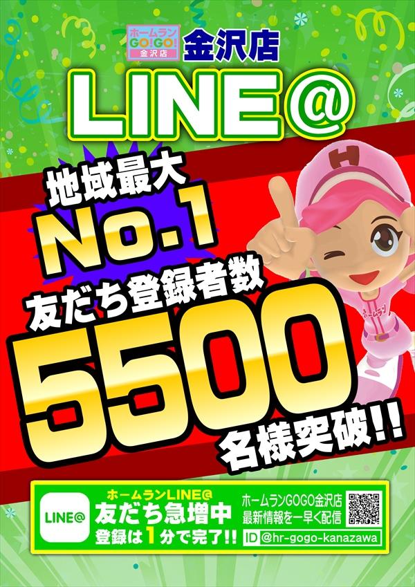 LINE4000