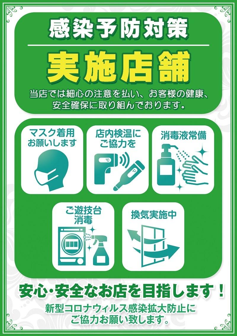 感染予防対策実施店舗