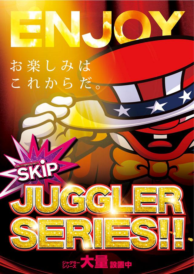 skip20191007_nangoku_musume_pro