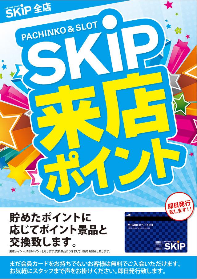 来店ポイントポスター新カード.jpg.jpg