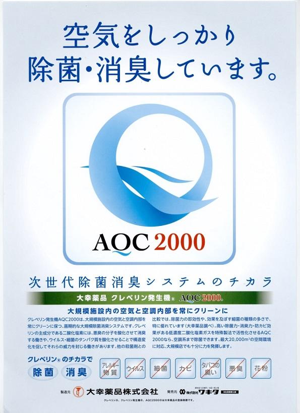 AQC20002