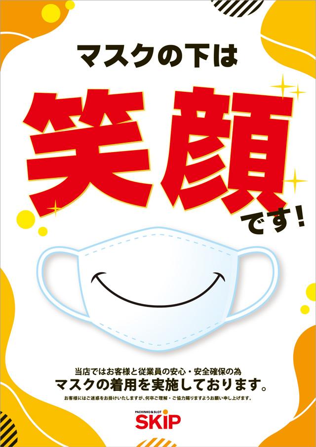 skip_200323_shinonimusha_pro
